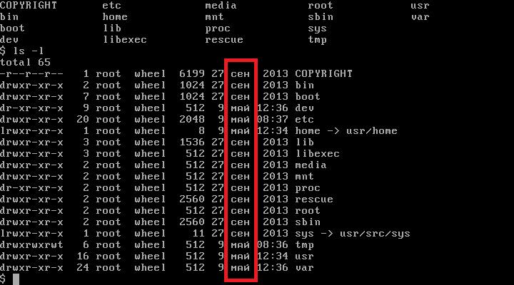 Руссификация FreeBSD